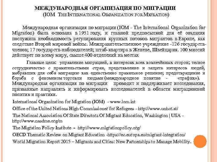 МЕЖДУНАРОДНАЯ ОРГАНИЗАЦИЯ ПО МИГРАЦИИ (IOM THE INTERNATIONAL ORGANIZATION FOR MIGRATION) Международная организация по миграции