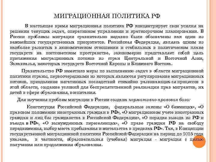 МИГРАЦИОННАЯ ПОЛИТИКА РФ В настоящее время миграционная политика РФ концентрирует свои усилия на решении