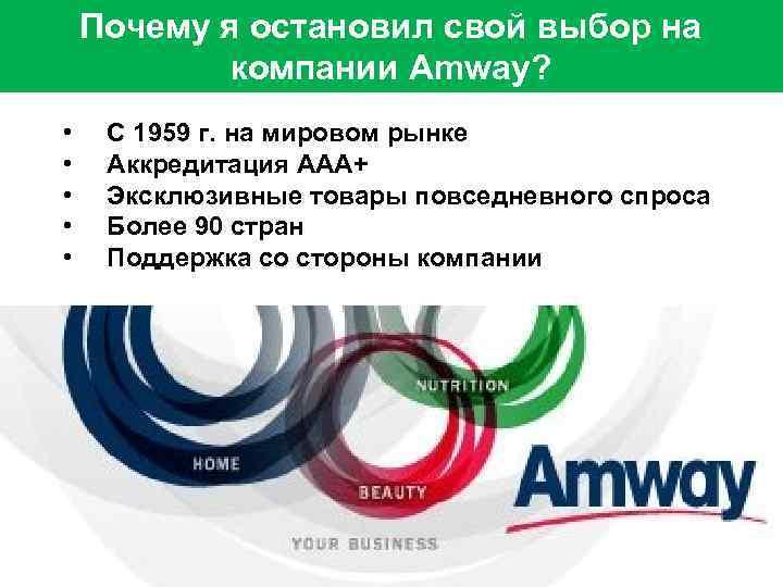 Почему я остановил свой выбор на компании Amway? • • • С 1959 г.