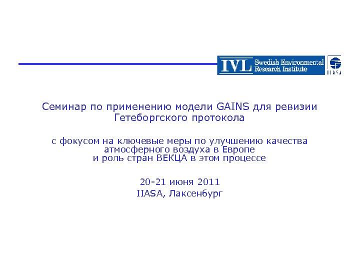 Семинар по применению модели GAINS для ревизии Гетеборгского протокола с фокусом на ключевые меры