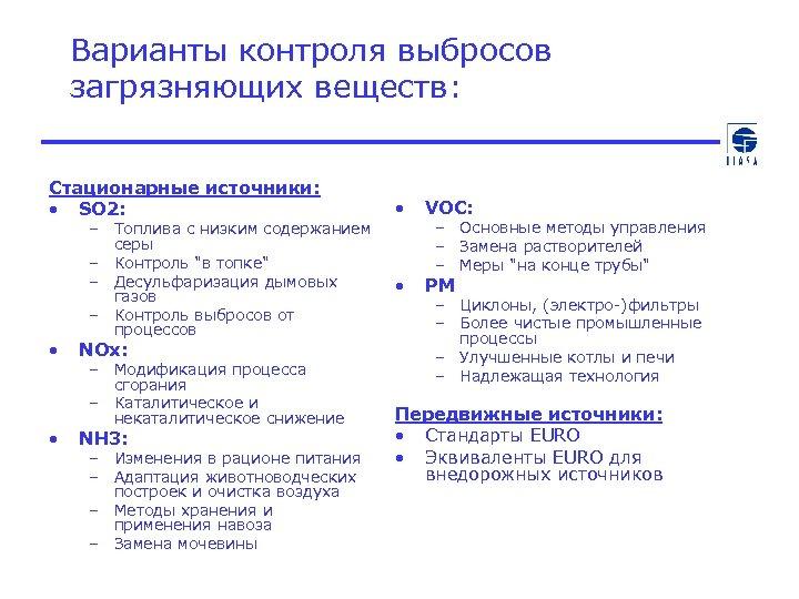 Варианты контроля выбросов загрязняющих веществ: Стационарные источники: • SO 2: • • – Топлива