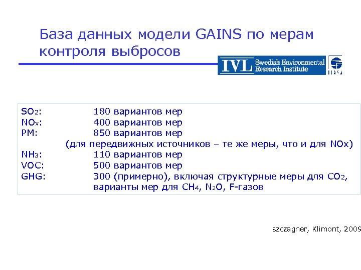 База данных модели GAINS по мерам контроля выбросов SO 2: NOx: PM: NH 3:
