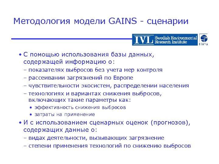 Методология модели GAINS - сценарии • С помощью использования базы данных, содержащей информацию о: