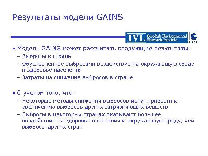 Результаты модели GAINS • Модель GAINS может рассчитать следующие результаты: – Выбросы в стране