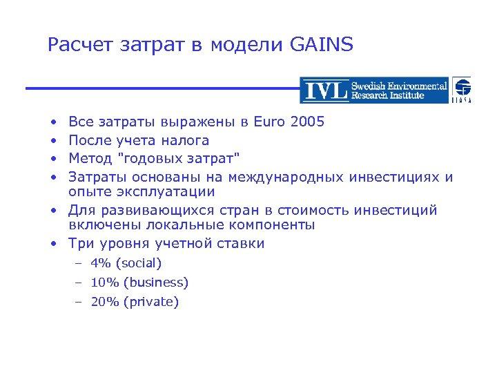 Расчет затрат в модели GAINS • • Все затраты выражены в Euro 2005 После