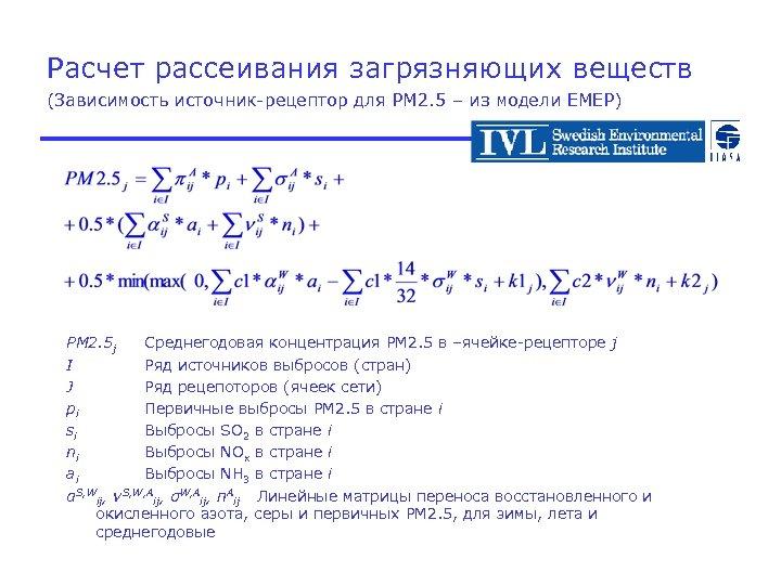 Расчет рассеивания загрязняющих веществ (Зависимость источник-рецептор для PM 2. 5 – из модели EMEP)