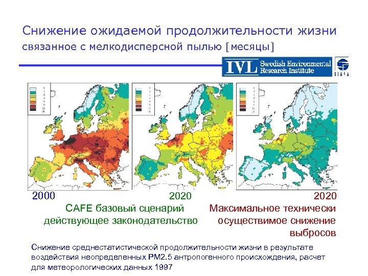 Снижение ожидаемой продолжительности жизни связанное с мелкодисперсной пылью [месяцы] 2000 2020 CAFE базовый сценарий