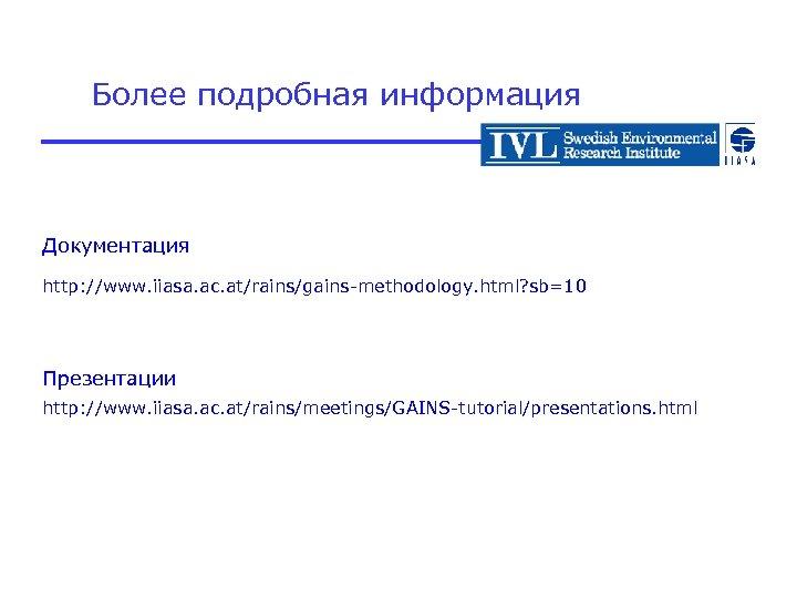 Более подробная информация Документация http: //www. iiasa. ac. at/rains/gains-methodology. html? sb=10 Презентации http: //www.