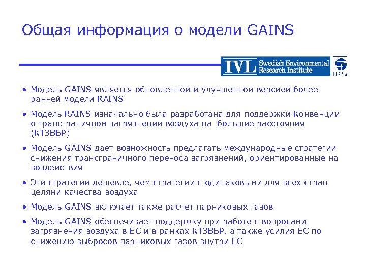 Общая информация о модели GAINS • Модель GAINS является обновленной и улучшенной версией более