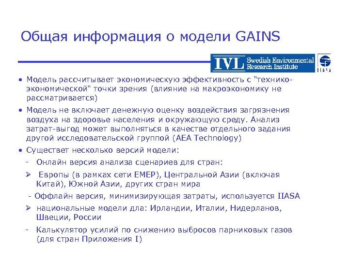 Общая информация о модели GAINS • Модель рассчитывает экономическую эффективность с