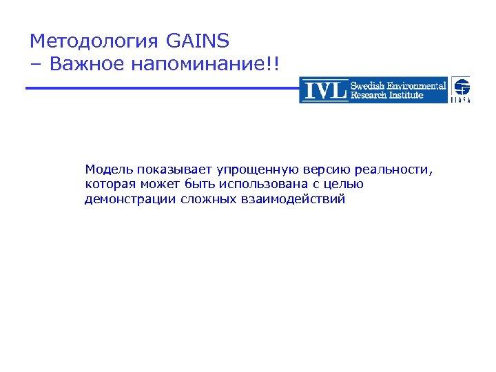 Методология GAINS – Важное напоминание!! Модель показывает упрощенную версию реальности, которая может быть использована