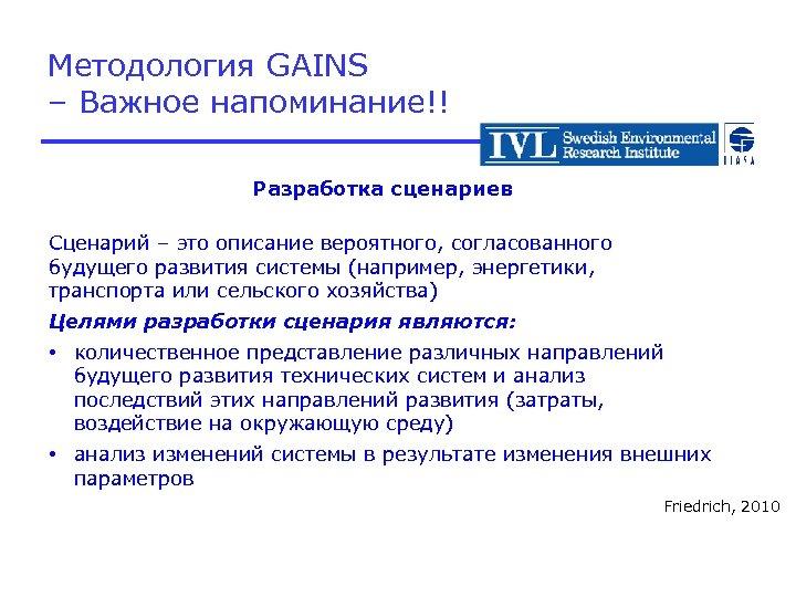 Методология GAINS – Важное напоминание!! Разработка сценариев Сценарий – это описание вероятного, согласованного будущего