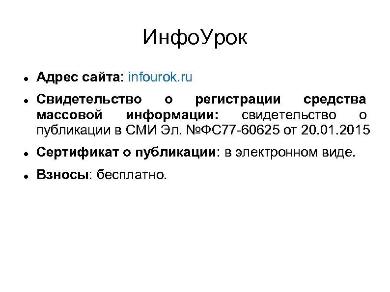 Инфо. Урок Адрес сайта: infourok. ru Свидетельство о регистрации средства массовой информации: свидетельство о