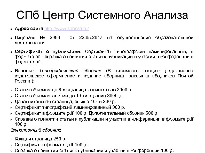 СПб Центр Системного Анализа Адрес сайта: http: //www. spbcsa. ru/ Лицензия № 2993 от