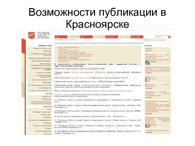Возможности публикации в Красноярске