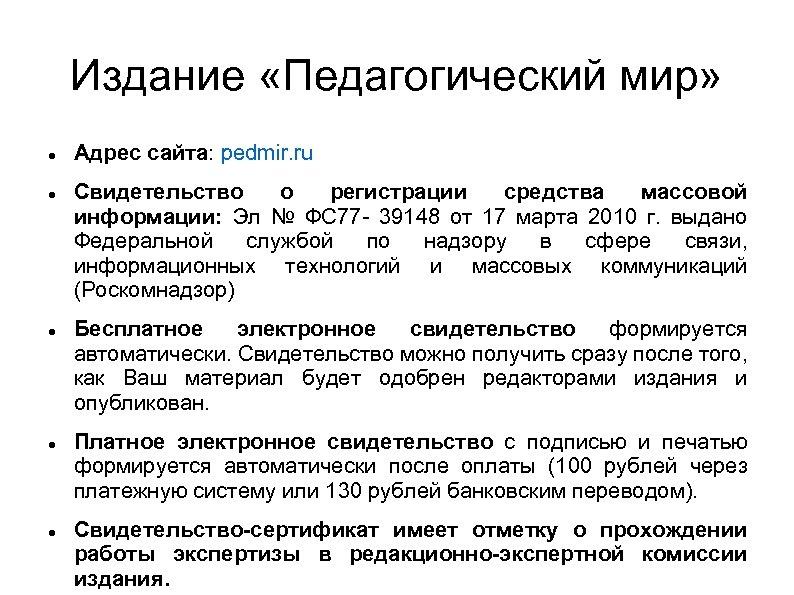 Издание «Педагогический мир» Адрес сайта: pedmir. ru Свидетельство о регистрации средства массовой информации: Эл