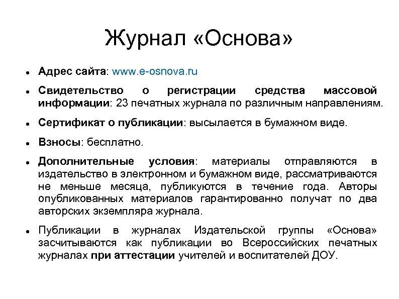 Журнал «Основа» Адрес сайта: www. e-osnova. ru Свидетельство о регистрации средства массовой информации: 23