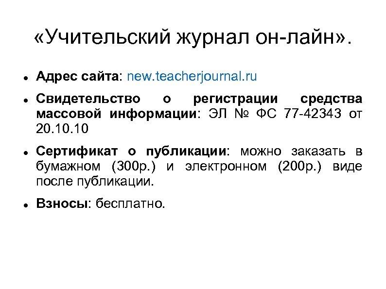 «Учительский журнал он-лайн» . Адрес сайта: new. teacherjournal. ru Свидетельство о регистрации средства