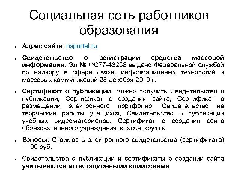 Социальная сеть работников образования Адрес сайта: nsportal. ru Свидетельство о регистрации средства массовой информации: