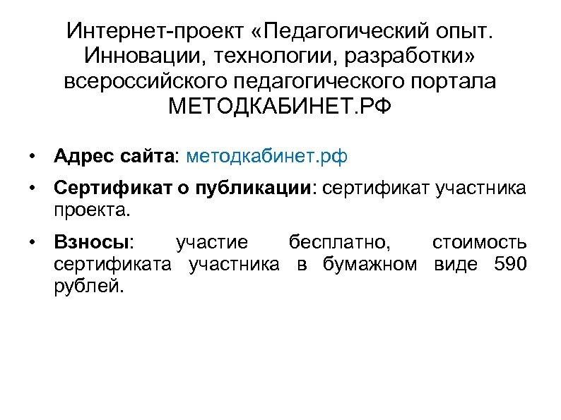 Интернет-проект «Педагогический опыт. Инновации, технологии, разработки» всероссийского педагогического портала МЕТОДКАБИНЕТ. РФ • Адрес сайта: