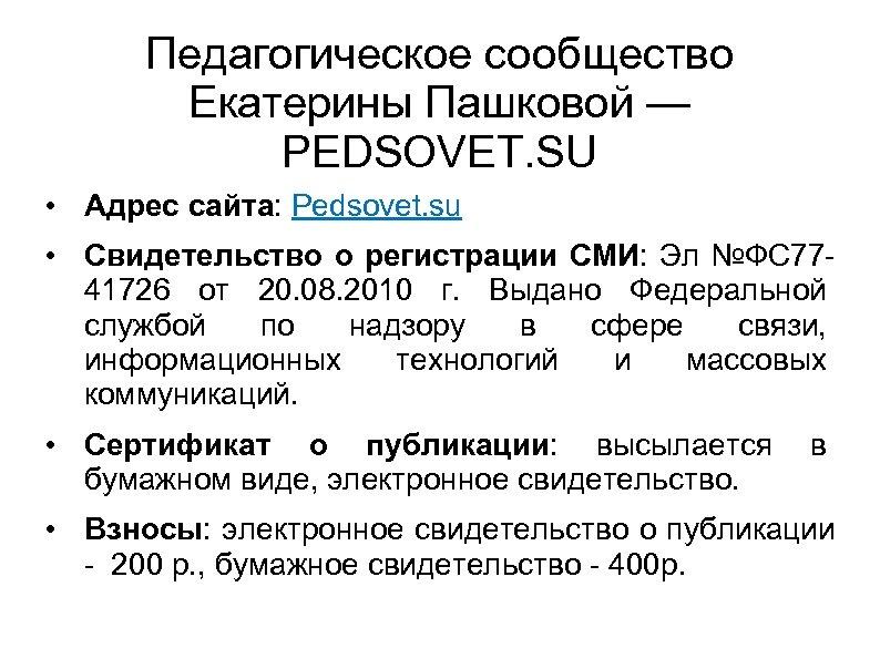 Педагогическое сообщество Екатерины Пашковой — PEDSOVET. SU • Адрес сайта: Pedsovet. su • Свидетельство