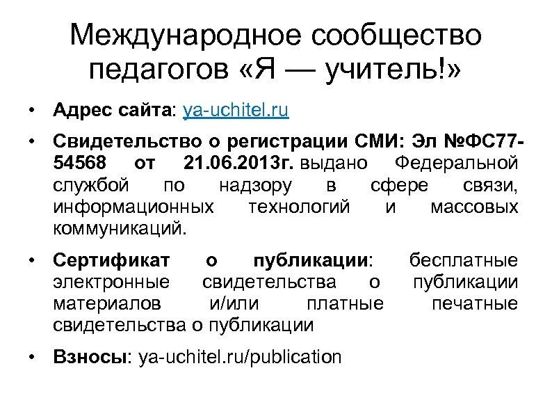 Международное сообщество педагогов «Я — учитель!» • Адрес сайта: ya-uchitel. ru • Свидетельство о