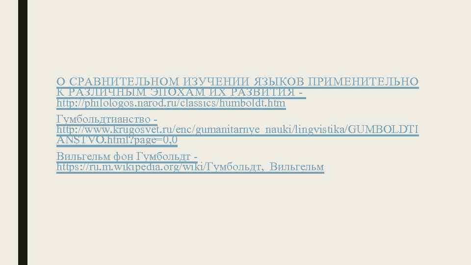 О СРАВНИТЕЛЬНОМ ИЗУЧЕНИИ ЯЗЫКОВ ПРИМЕНИТЕЛЬНО К РАЗЛИЧНЫМ ЭПОХАМ ИХ РАЗВИТИЯ http: //philologos. narod. ru/classics/humboldt.