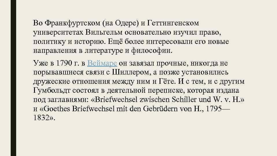 Во Франкфуртском (на Одере) и Геттингенском университетах Вильгельм основательно изучил право, политику и историю.