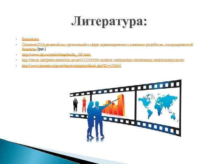Литература: Википедия Создание SOA-решений для организаций в сфере здравоохранения с помощью разработки, стимулированной бизнесом