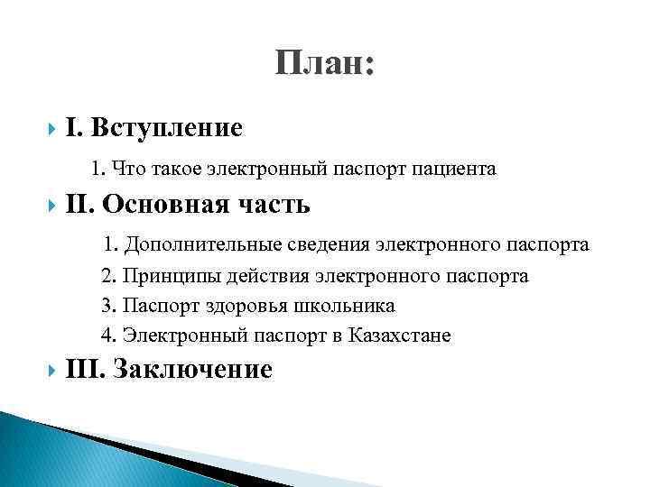 План: І. Вступление 1. Что такое электронный паспорт пациента ІІ. Основная часть 1. Дополнительные