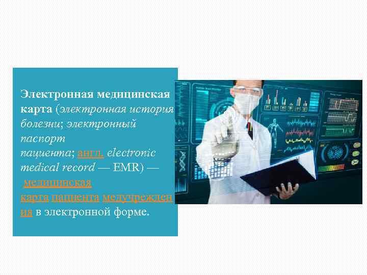 Электронная медицинская карта (электронная история болезни; электронный паспорт пациента; англ. electronic medical record —