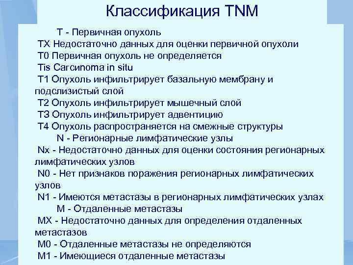 Классификация TNM Т - Первичная опухоль ТХ Недостаточно данных для оценки первичной опухоли Т
