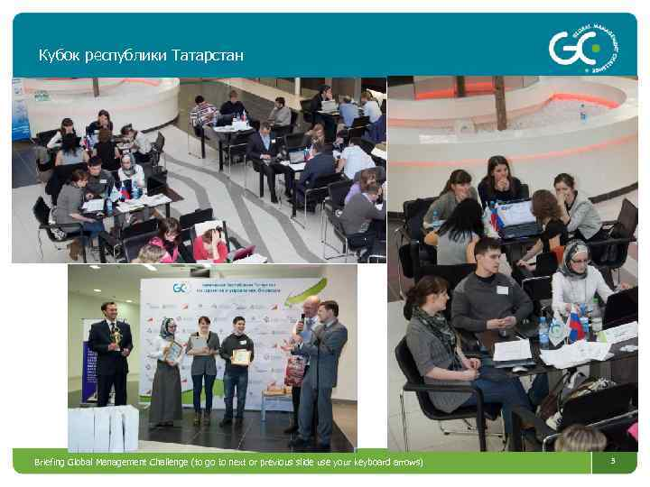 Кубок республики Татарстан Briefing Global Management Challenge (to go to next or previous slide