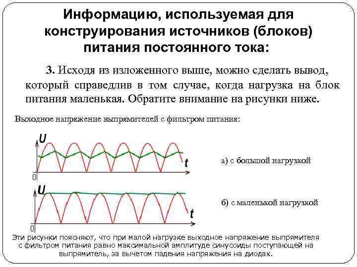 Информацию, используемая для конструирования источников (блоков) питания постоянного тока: 3. Исходя из изложенного выше,