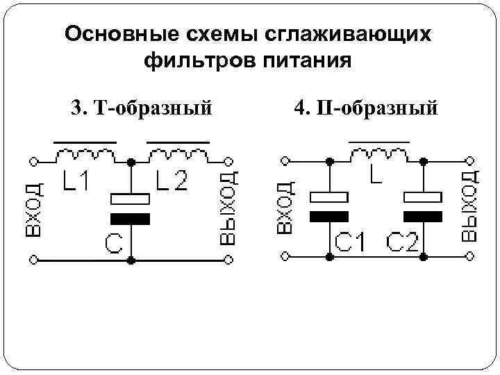 Основные схемы сглаживающих фильтров питания 3. Т-образный 4. П-образный