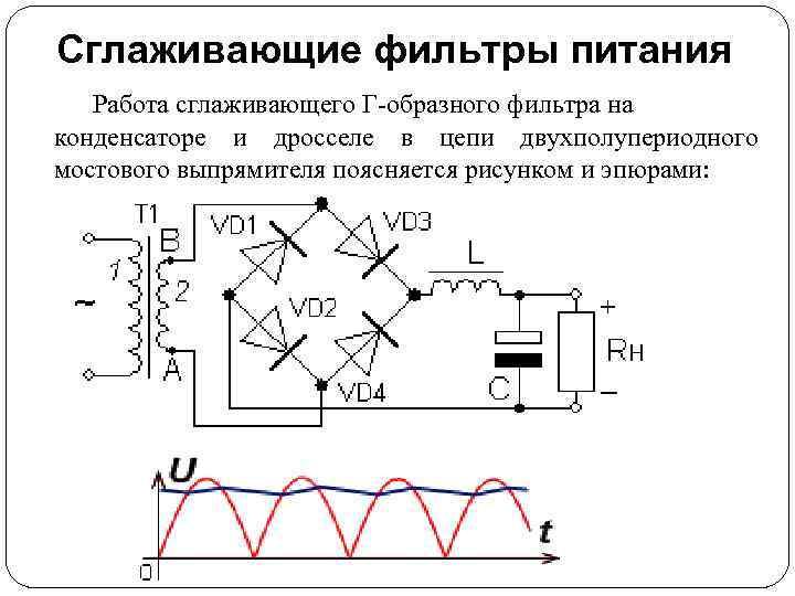 Сглаживающие фильтры питания Работа сглаживающего Г-образного фильтра на конденсаторе и дросселе в цепи двухполупериодного