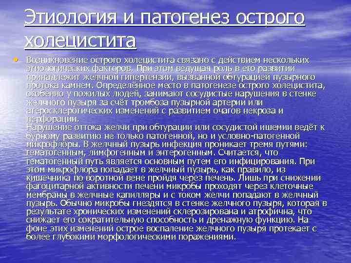 Этиология и патогенез острого холецистита • Возникновение острого холецистита связано с действием нескольких этиологических