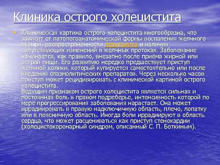 Клиника острого холецистита • Клиническая картина острого холецистита многообразна, что зависит от патологоанатомической формы