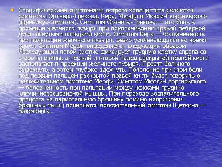 • Специфическими симптомами острого холецистита являются симптомы Ортнера-Грекова, Кера, Мерфи и Мюсси-Георгиевского (френикус-симптом).