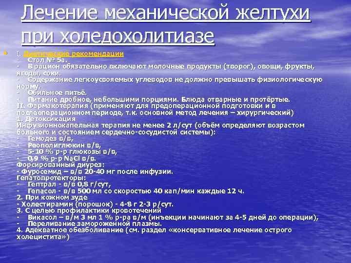 Лечение механической желтухи при холедохолитиазе • I. Диетические рекомендации I. - Стол № 5