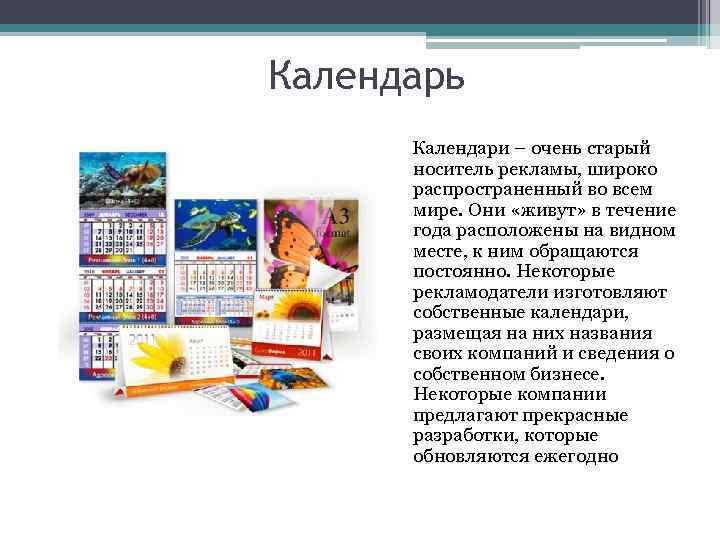 Календарь Календари – очень старый носитель рекламы, широко распространенный во всем мире. Они «живут»