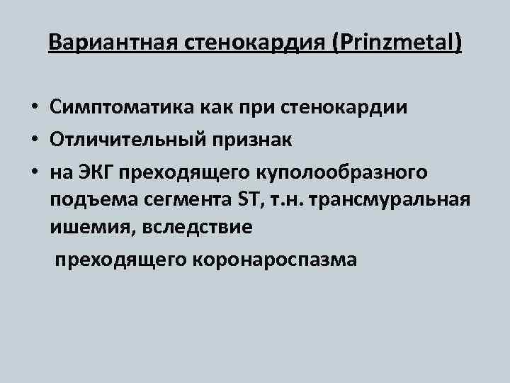 Вариантная стенокардия (Prinzmetal) • Симптоматика как при стенокардии • Отличительный признак • на ЭКГ