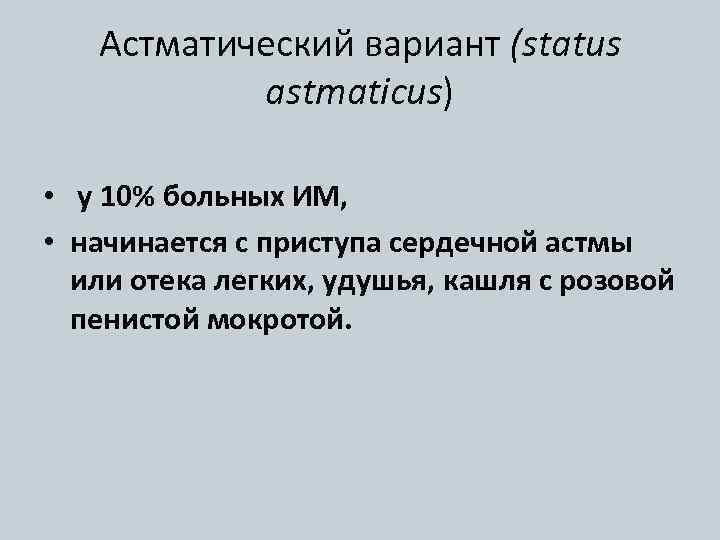 Астматический вариант (status astmaticus) • у 10% больных ИМ, • начинается с приступа сердечной