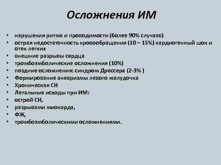 Осложнения ИМ • нарушения ритма и проводимости (более 90% случаев) • острая недостаточность кровообращения