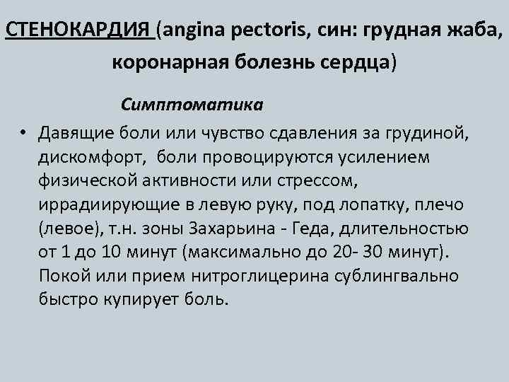 СТЕНОКАРДИЯ (аnginа pectoris, син: грудная жаба, коронарная болезнь сердца) Симптоматика • Давящие боли или
