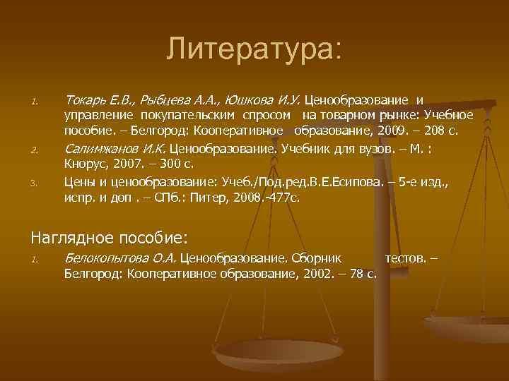 Литература: 1. 2. 3. Токарь Е. В. , Рыбцева А. А. , Юшкова И.