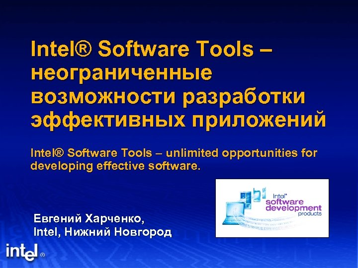 Intel® Software Tools – неограниченные возможности разработки эффективных приложений Intel® Software Tools – unlimited