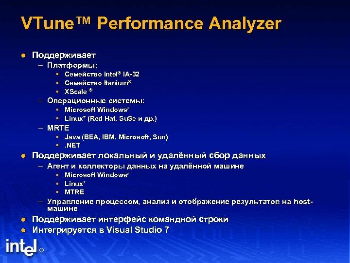VTune™ Performance Analyzer l Поддерживает – Платформы: § Семейство Intel® IA-32 § Семейство Itanium®
