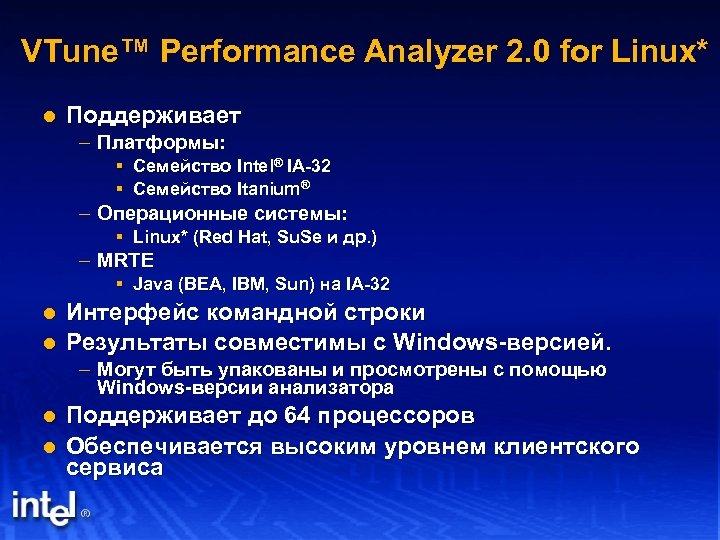 VTune™ Performance Analyzer 2. 0 for Linux* l Поддерживает – Платформы: § Семейство Intel®