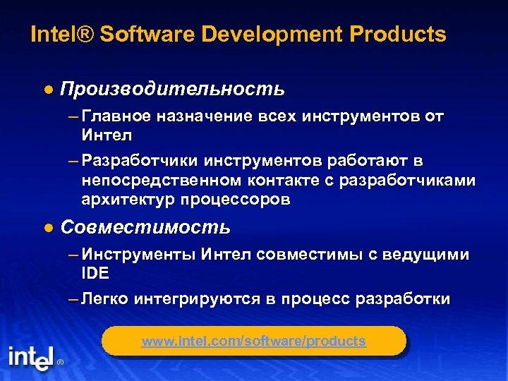 Intel® Software Development Products l Производительность – Главное назначение всех инструментов от Интел –